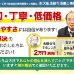 新大阪法務司法書士事務所の口コミ・評判※費用が安い!