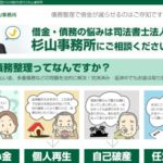 司法書士法人杉山事務所の評判・口コミ・体験談と事務所の特徴
