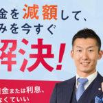 司法書士法人みつ葉グループの評判・口コミ~専門チームが強み