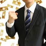 借金300万円を半年返済した方法は何%の人が出来るのか?