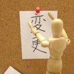 任意整理から自己破産への変更と切り替える場合の注意点
