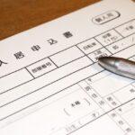 任意整理をすると賃貸契約や更新に影響が出る?
