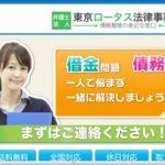 東京ロータス法律事務所の口コミ・評判~2chや知恵袋では?