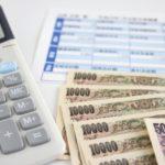 退職金で借金返済をするのは得策なのか?
